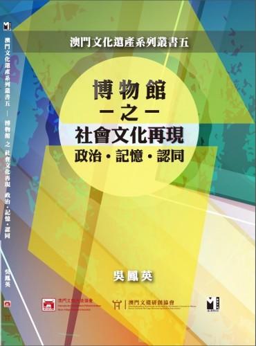 2014-08-21 《博物館之社會文化再現:政治、記憶與認同》