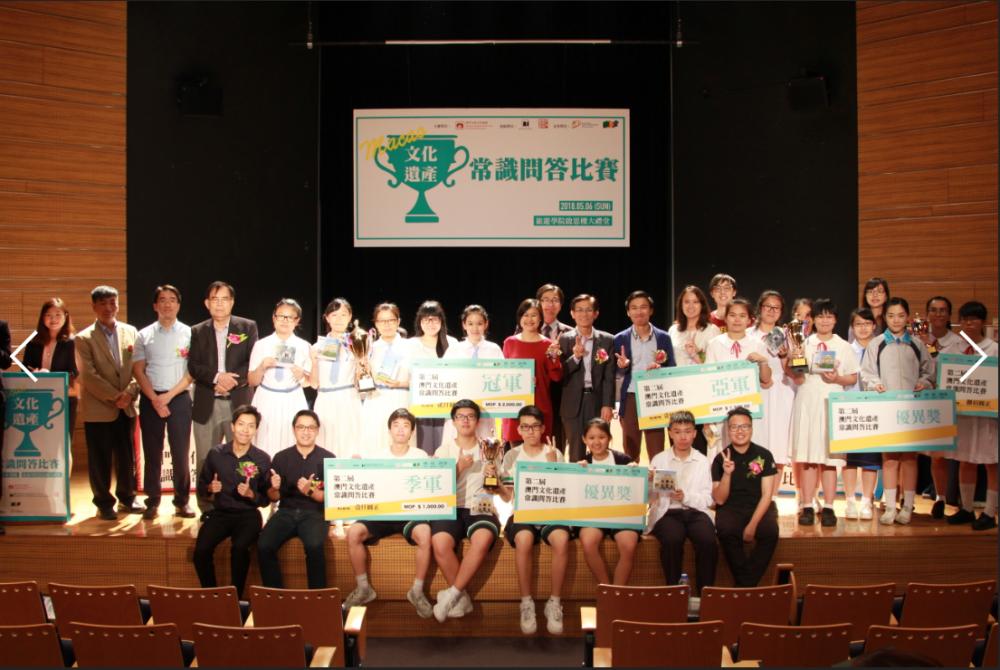 第二屆澳門文化遺產常識問答比賽