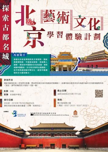 探索古都名城-北京藝術文化學習體驗計劃現正接受報名