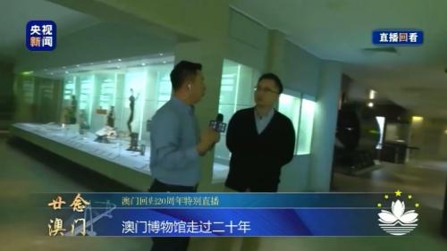 [央視直播]我會盧嘉諾副會長帶你遊澳門博物館 漫談澳門歷史