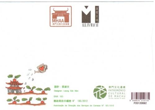 2012-12-03 澳門歷史城區七周年紀念封