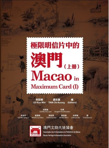 2011-06-11 極限明信片中的澳門(上)