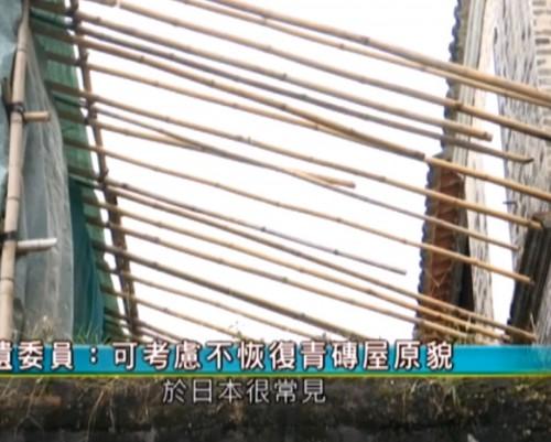 文遺委員:可考慮不恢復青磚屋原貌/文物工作者:「拆」青磚屋應有理