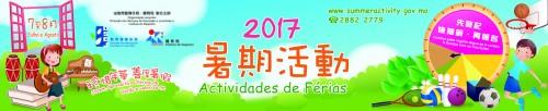 2017暑期活動——文物先鋒