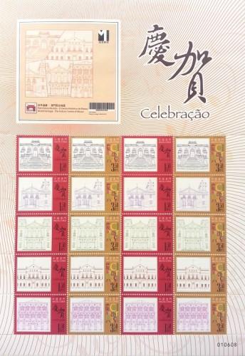 2013-05-15世界遺產--澳門歷史城區個性化郵票小版張(四)