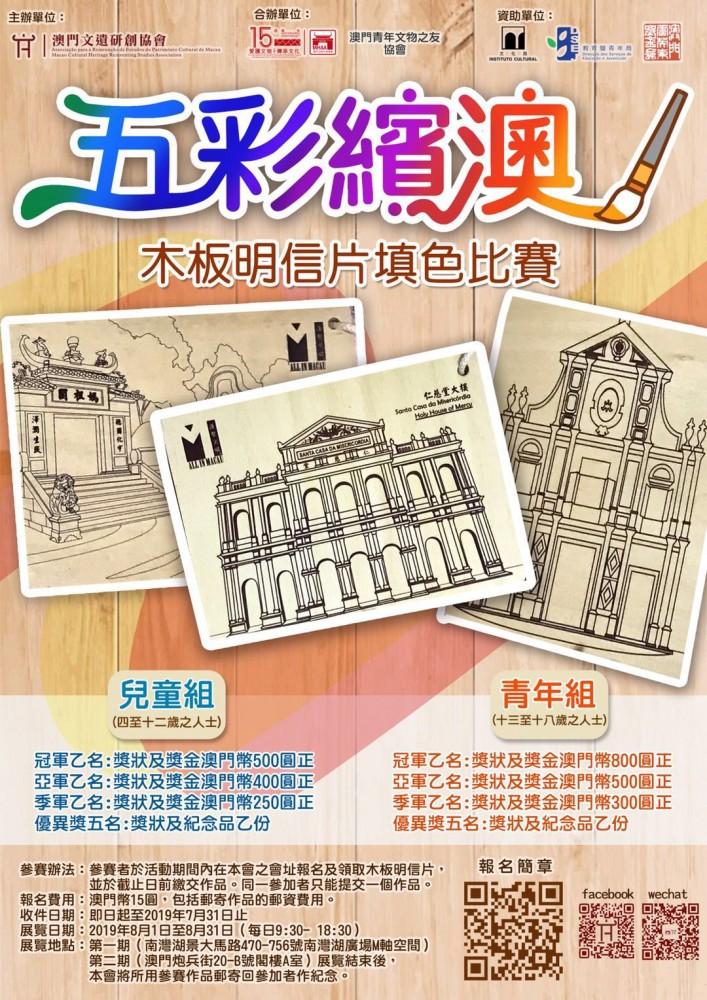 """""""五彩繽澳─木板名信片填色比賽""""現正接受報名"""