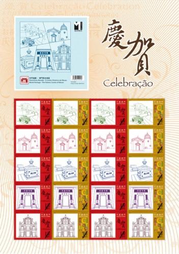 2015-07-15世界遺產--澳門歷史城區個性化郵票小版張(二)