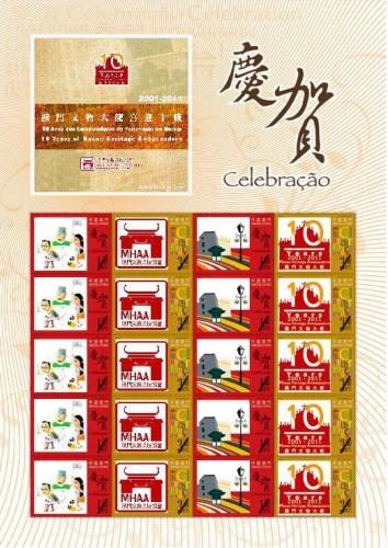 2011-11-06 澳門文物大使喜迎十載個性化郵票小版張