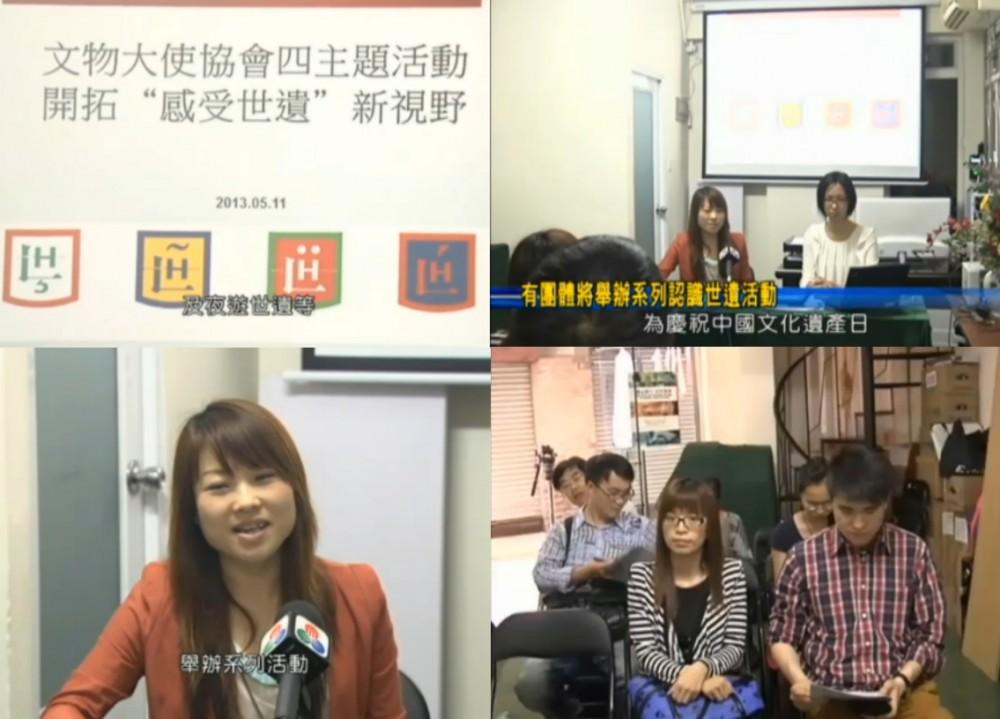 2013-05-11 有團體將舉辦系列認識世遺活動