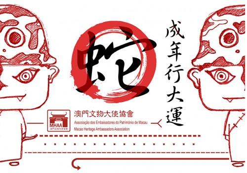 澳門文物大使協會: 恭祝您蛇年快樂!