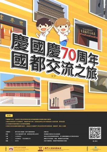 慶國慶70週年—國都交流之旅 現正接受報名