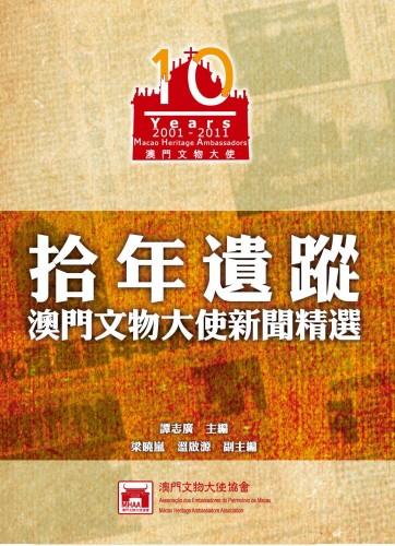 2011-12-15 拾年遺蹤--澳門文物大使新聞精選