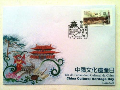 2011-06-11 中國文化遺產日紀念封