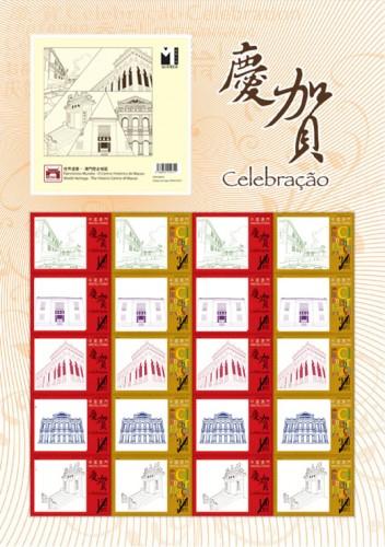 2015-07-15世界遺產--澳門歷史城區個性化郵票小版張(一)