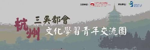 三吳都會-杭州文化學習青年交流之旅 現正接受報名