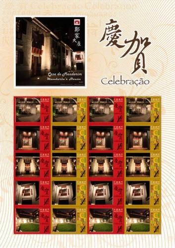 2011-06-11 鄭家大屋個性化郵票小版張