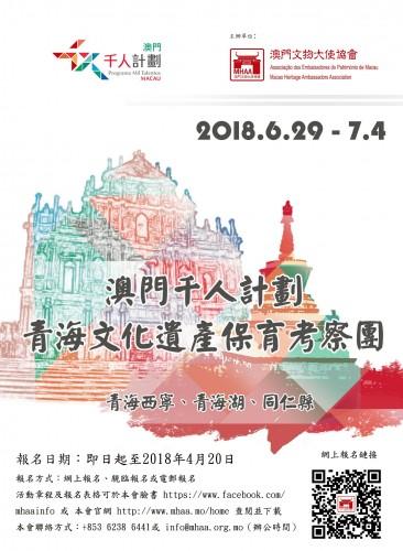 """""""澳門千人計劃—青海文化遺產保育考察團""""現正接受報名"""