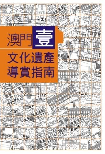 2013-12-06 澳門文化遺產導賞指南(壹)