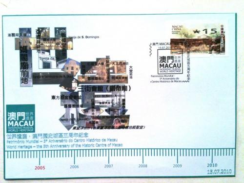 2010-07-15 世界遺產.澳門歷史城區五周年紀念封