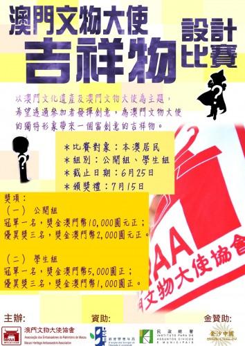2012-05-05 文物大使協會舉辦文物大使吉祥物設計比賽