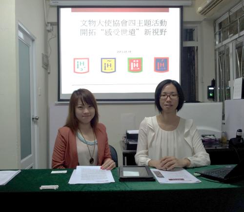 """2013-05-11 文物大使協會四主題活動開拓""""感受世遺""""新視野"""