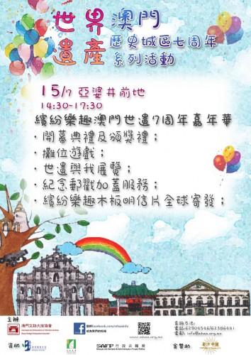 2012-07-13 繽紛樂趣澳門世遺7周年嘉年華周日舉行