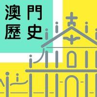 2019 年澳門博物館澳門歷史暑期學生培訓課程